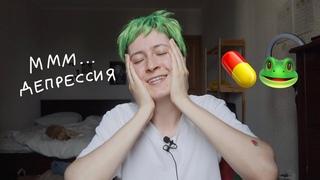 снова на антидепрессантах 🧠 💊 страшно ли это? меняет ли это тебя?