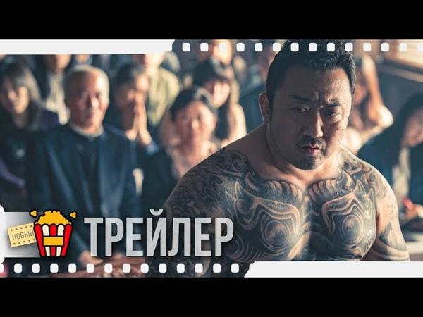 ГАНГСТЕР КОП И ДЬЯВОЛ Русский трейлер 2019 Новые трейлеры