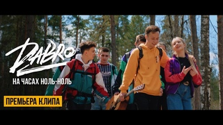 Dabro - На часах ноль-ноль (Official video)