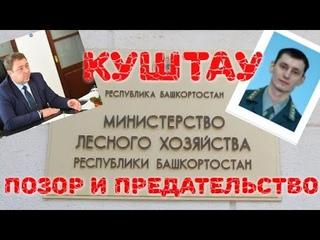 Позор и предательство в Минлесхозе Башкортостана.Вопрос о судьбе леса на шихане Куштау.