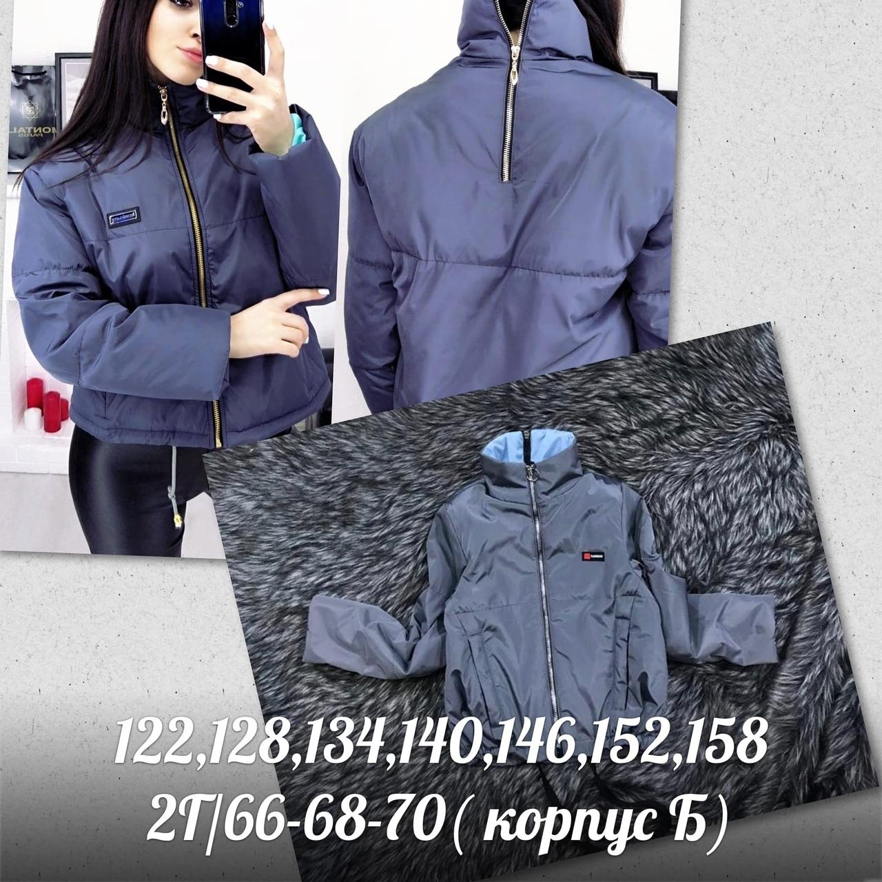 Распродажа  Куртки осень До -5 можно  Размер 122 до 158см