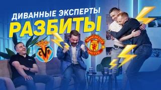 Реакция Неценко, Вишневского и Петросьяна на матч Вильярреал – Манчестер Юнайтед. Стрим за 5 минут