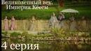 Великолепный векИмперия Кёсем. 4 серия