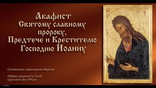 Акафист Святому славному пророку, Предтече и Крестителю Господню Иоанну