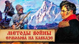 Кавказская война генерала Ермолова. Биография А. П.  Ермолова - покорителя Кавказа
