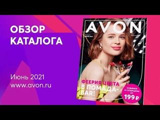 AVON - Видеообзор каталога 06/2021