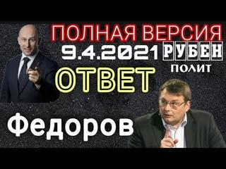 Разоблачение Старикова(#Федоров.Е.А, #Буштунц.Р.С)