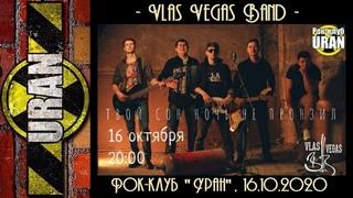 Vlas Vegas Band - Концерт: Твой сон ночь не пронзил ()