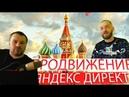 Как настроить Яндекс Директ. Продвижение сайта самостоятельно
