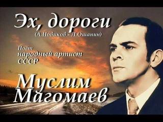 Муслим Магомаев - Эх, дороги