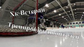 Хоккейный влог №1. Тренировка. Матч с ХК Ветеран