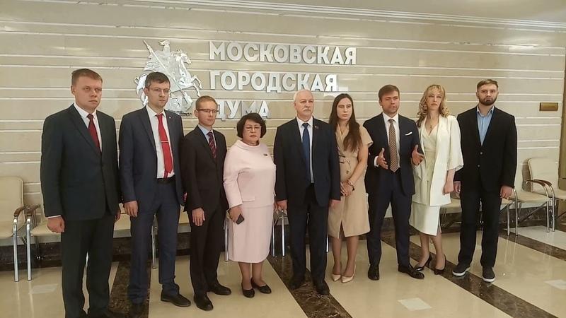 Фракция КПРФ бойкотирует заседание Мосгордумы в знак протеста против фальсификации выборов