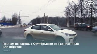 Туляки просят установить светофор на перекрестке улицы Октябрьская и Гарнизонного проезда