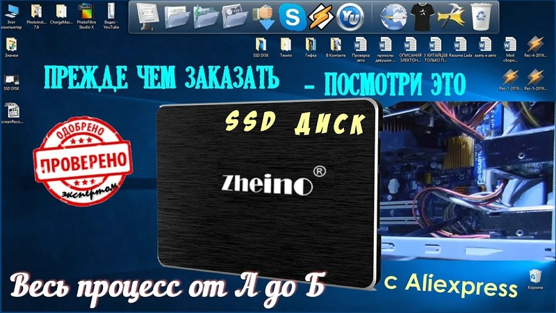 ✔️✔️Вот это поворот SSD disk Zheino ссд диск поднял ПК с Колен