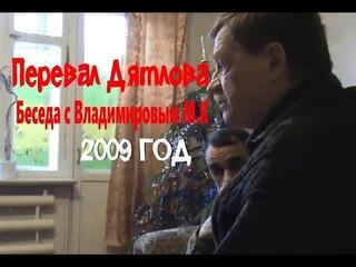 Перевал Дятлова беседа с Владимировым М.К  г