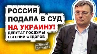 Россия подала в суд на Украину!