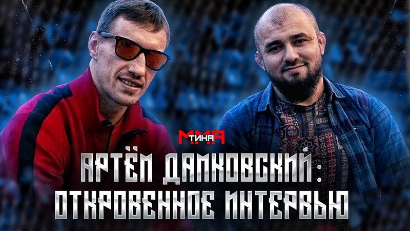 Знал что проиграю Тайсумову С Коковым драться не хочу откровенное интервью Артема Дамковского