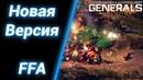 ГЕНЕРАЛЫ в RED ALERT 3 Версия 0.21 ● CC Generals Evolution Beta