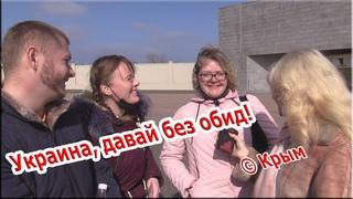 Что думают в Крыму про обиженных украинцев - Севастополь просит Украину не обижаться за Крым (опрос)