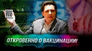 Понасенков откровенно о вакцинации, вирусе и правительстве!