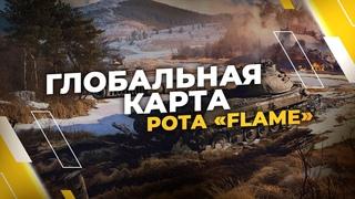 Грозовой фронт ● День 2 ● Рота «Flame»
