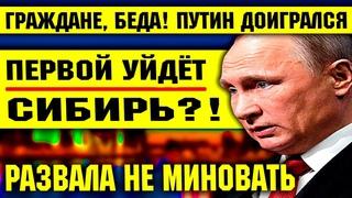 ГРАЖДАНЕ, БЕДА! РОССИЯ В ПЛАЧЕВНОМ СОСТОЯНИИ И НА ГРАНИ РАЗВАЛА!