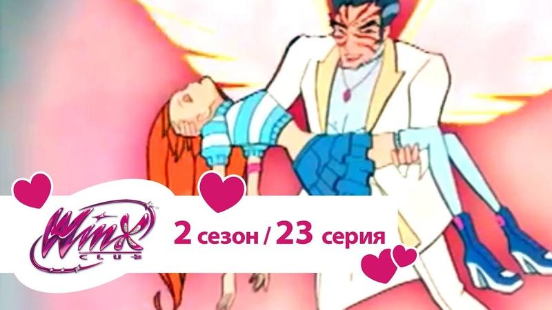 Клуб Винкс Сезон 2 Серия 23 Время правды