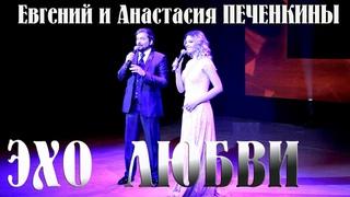 Эхо любви - Евгений и Анастасия Печенкины
