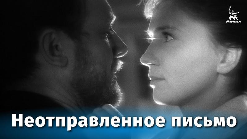 Неотправленное письмо 4К драма реж Михаил Калатозов 1959 г