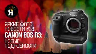 Яркие фотоновости #39   Canon EOS R3: новые подробности   Olympus: wow-анонс?   Panasonic 50mm F1.8
