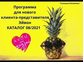 Программа для Нового Клиента-представителя Эйвон в Беларуси на каталог №08 ()