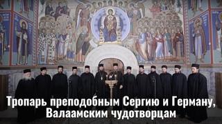 Тропарь преподобным Сергию и Герману, Валаамским чудотворцам