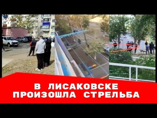 Стрельба в Лисаковске есть жертвы ранен полицейский