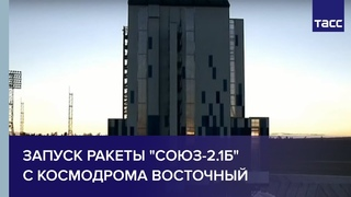 """Запуск ракеты """"Союз-2.1б"""" с космодрома Восточный"""