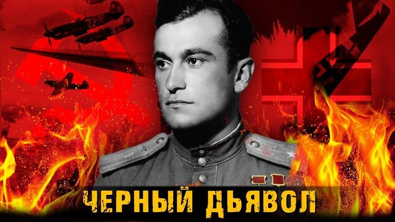 Ужас всех пилотов люфтваффе Дважды Герой СССР лётчик ас Амет хан Султан