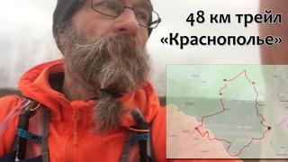 Зимний трейл 48 км «Краснополье», тульская область