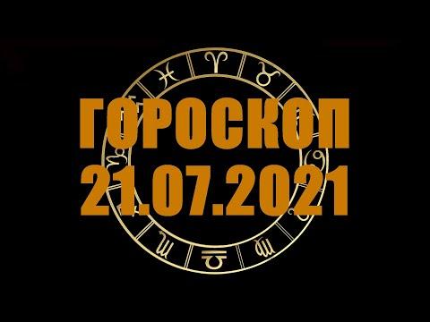 Гороскоп на 21 07 2021