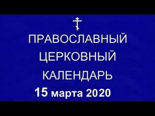 Православный † календарь. Воскресенье, 15 марта, 2020 / 2 марта, 2020 (по ст.ст.)