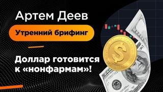 "Доллар готовится к ""нонфармам""! | AMarkets"