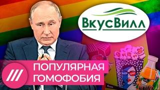Секрет Путина. Зачем государство воюет с ЛГБТ // Мнение Михаила Фишмана