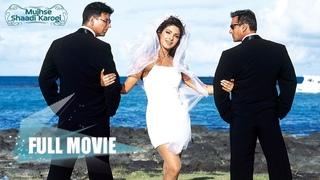 Индийский фильм: Выходи за меня замуж / Mujhse Shaadi Karogi (2004) — Салман Кхан, Акшай Кумар