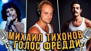 АКТЕР ДУБЛЯЖА Михаил Тихонов. Интервью с голосом -- легендой.