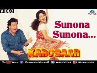 Sunona Sunona (Karobaar)