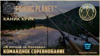 Fishing Planet - Каник Крик - В погоне за лососем   Командное спонсируемое соревнование.