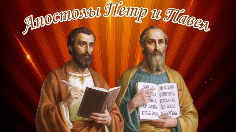 Первоверховные Апостолы Пётр и Павел Валерий Малышев