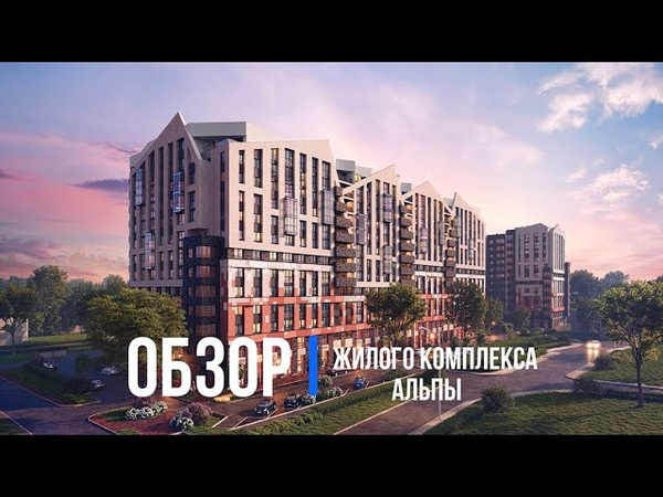 Обзор новостройки ЖК Альпы в Калининграде Застройщики39 рф
