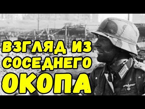 Дневник немецкого солдата из под Сталинграда Письма с фронта