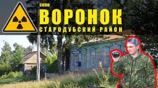 ☢ А был ли Чернобыль? Село Воронок. / Was there a Chernobyl? The village of Voronok.