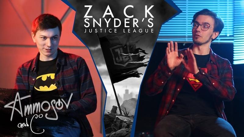 Киновселенная DC Зака Снайдера Человек из стали Бэтмен против Супермена Лига справедливости