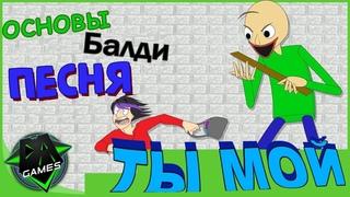 [RUS SUB] - Badi's Basic's song (You're Mine) - [РУССКИЕ СУБТИТРЫ/ПЕРЕВОД]